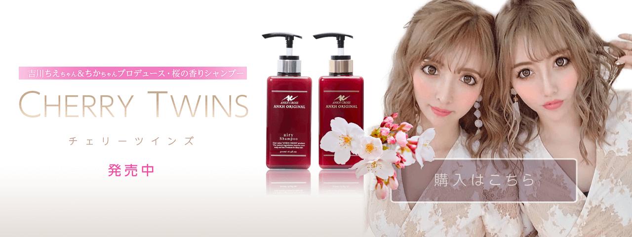 エアリーシャンプー・チェリーツインズ(桜の花とバニラの香りシャンプー)イメージ
