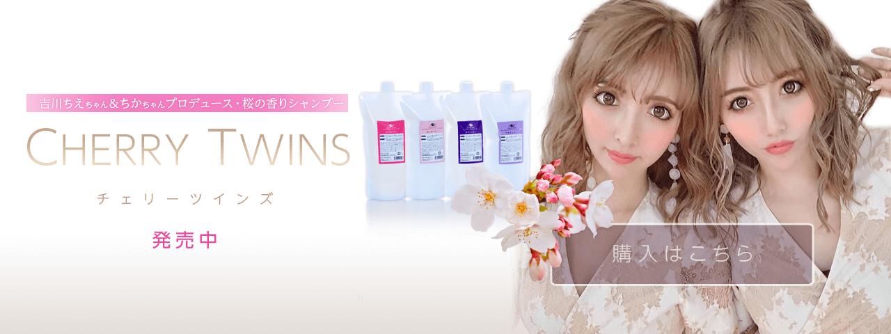 チェリーツインズ(桜の花とバニラの香りシャンプー)イメージ