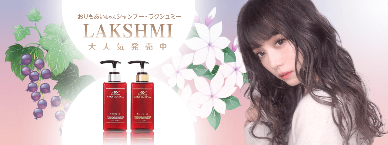 エアリーシャンプー・キュートラクシュミー(ジャスミンの花とカシスの香りシャンプー)イメージ